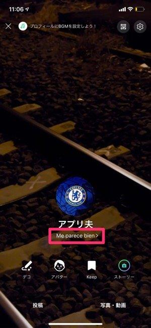 【LINE ステータスメッセージ】素早く変更