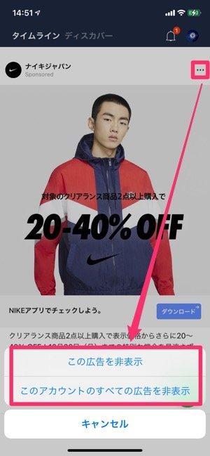 【LINE】タイムラインの広告を非表示