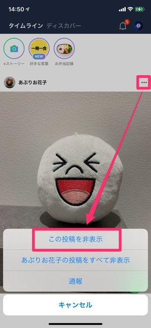 【LINE】タイムラインを個別に非表示