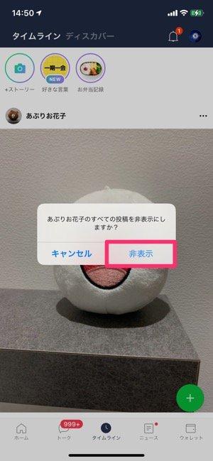 【LINE】タイムラインをアカウントごとに非表示