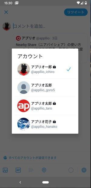 【Twitter複数アカウント作成】アカウント切り替え(Android)