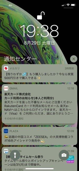 【iPhoneの通知】通知センターで通知を確認