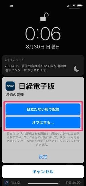 【iPhoneの通知】ロック画面のオプション選択