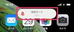 【iPhoneの通知】サイレントモード