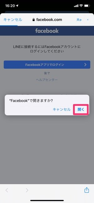 【LINE】Facebook連携の方法