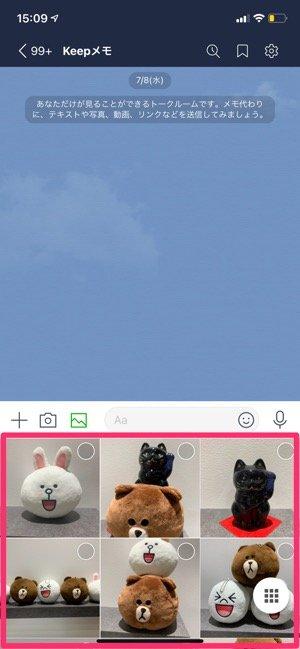 【LINE】写真・動画にスタンプを貼る方法(写真・動画を選択)