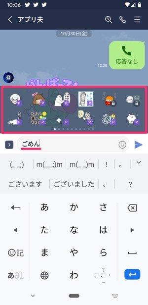 【LINEスタンププレミアム】サジェスト機能