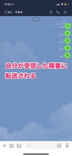 【LINE】トーク転送時の順番