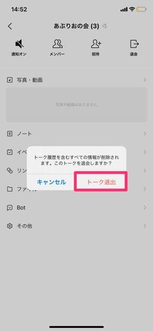 【LINE】オープンチャット退会(管理者) 退会する