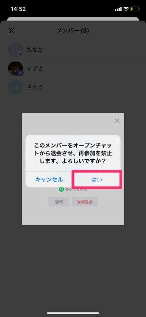 【LINE】オープンチャットを強制退会させる
