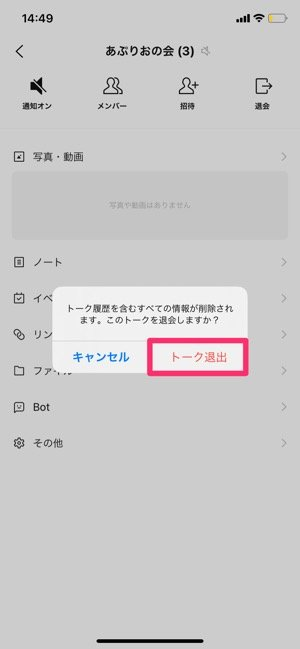 【LINE】オープンチャット退会(一般参加者)