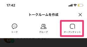 【LINEオープンチャット】トークルームを作成する(トークタブ)
