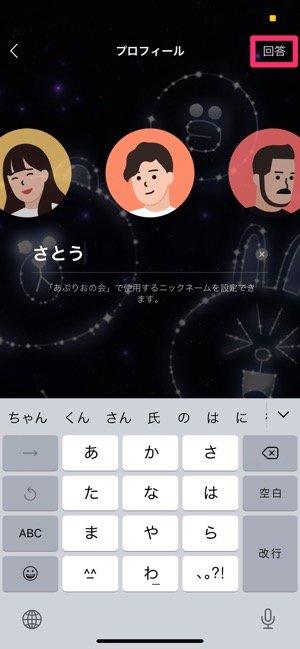 【LINEオープンチャット】プロフィール名変更(既存チャット参加時)
