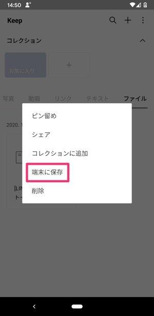 【LINE】トーク履歴をKeepに保存