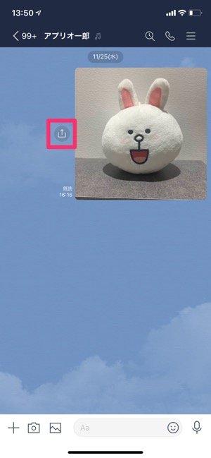 【LINE】写真を転送(1枚ずつ)