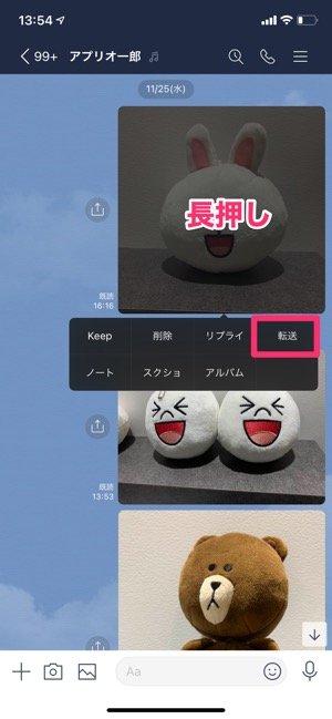 【LINE】写真を転送(まとめて)
