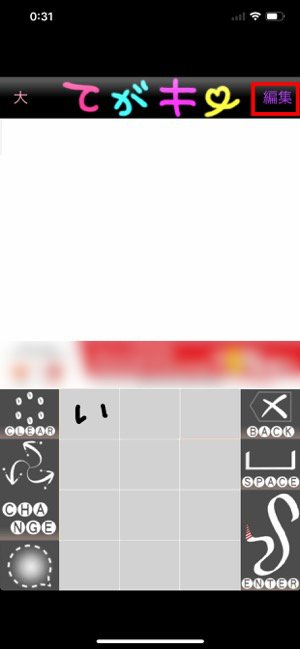 LINE フォントアプリ てがキー