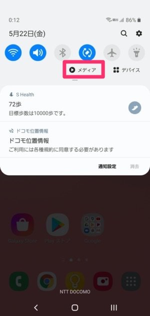 Bluetooth 機器の切り替え Androidスマホ