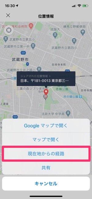 位置情報の経路検索