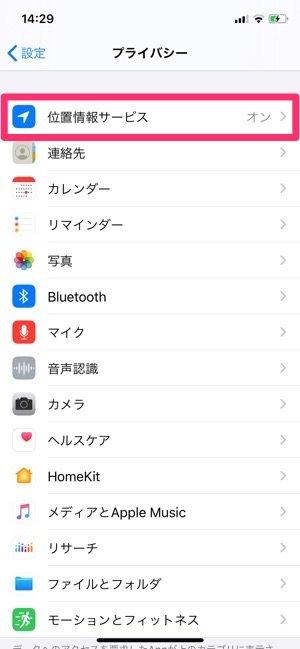 LINE 位置情報オン/オフ iPhone