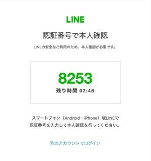 タイムライン LINE STORE 確認コード