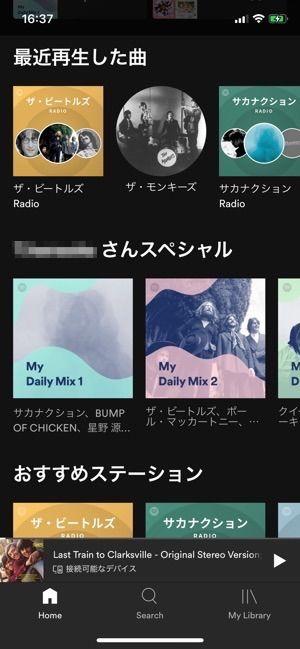 音楽聴き放題サービス Spotify