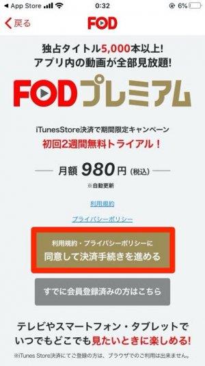 FODプレミアム FODアプリ ログイン