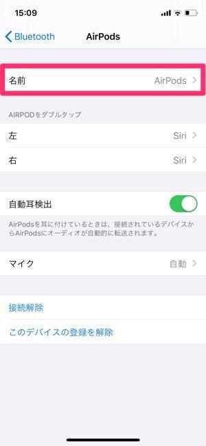 AirPods 名前の変更