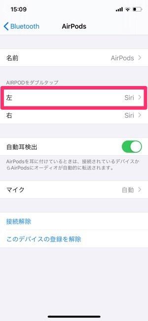 AirPods ダブルタップの反応