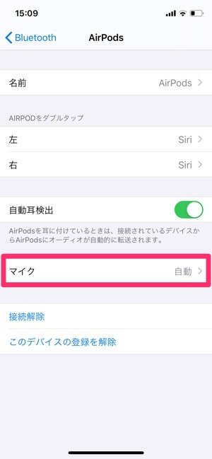 AirPods マイク設定