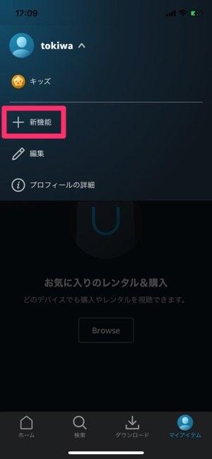 Amazonプライム・ビデオ プロフィール作成