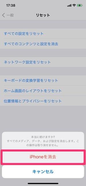 iPhoneを完全に初期化
