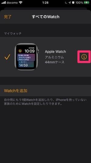 iPhoneを完全に初期化 Apple Watchのペアリング解除