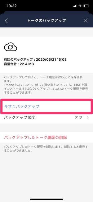 LINEアプリの再インストール トーク履歴のバックアップ