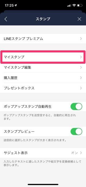 LINEアプリ アンインストール スタンプの再ダウンロード
