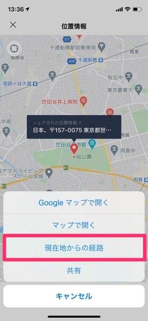 LINE 位置情報 経路検索