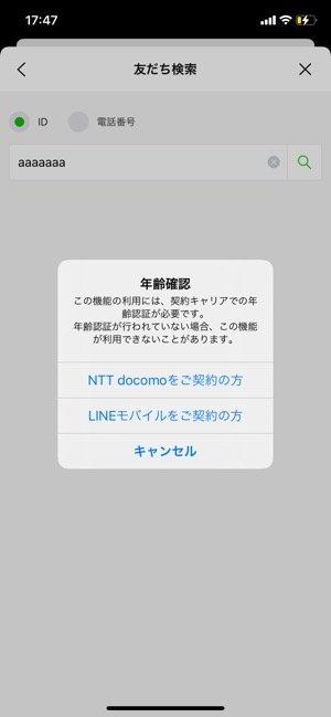 【LINE】年齢確認