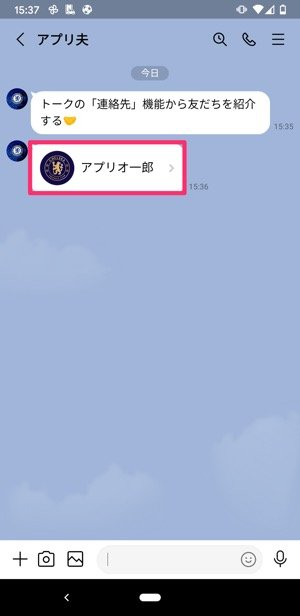 【LINE】友だち紹介機能(紹介される側)