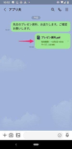 【LINE】ファイルを送信(Android)