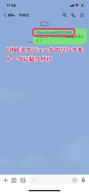 【LINEスケジュール】グループ外の友だちを招待