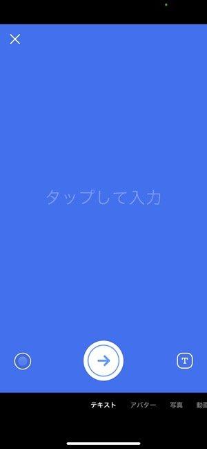 【LINEストーリー】ストーリー投稿の手順(テキスト)
