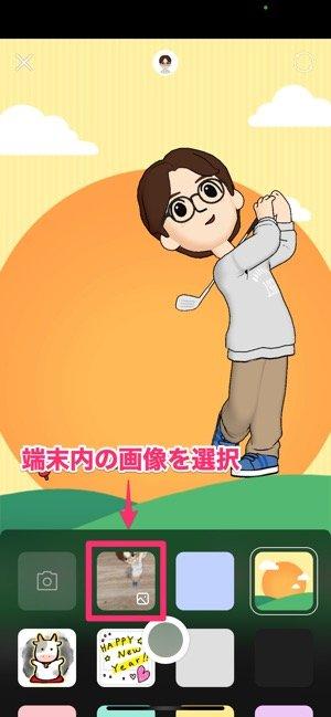 【LINEストーリー】ストーリー投稿の手順(アバター)