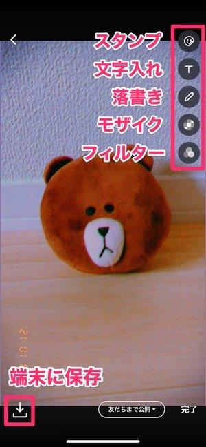 【LINEストーリー】ストーリー投稿の手順(加工)
