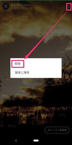 【LINEストーリー】投稿を削除