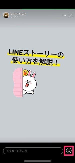 【LINEストーリー】いいねを送る
