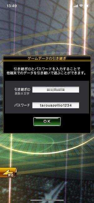 【プロスピA】機種変更後の作業(プロスピAアカウント)