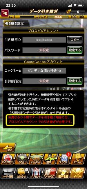 【プロスピA】ゲームデータ引き継ぎ時の注意点