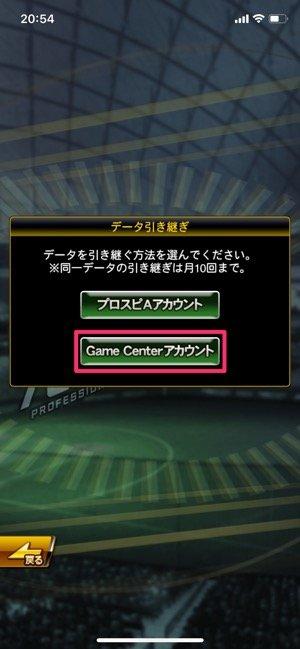 【プロスピA】機種変更後の作業(GameCenter/GooglePlay)