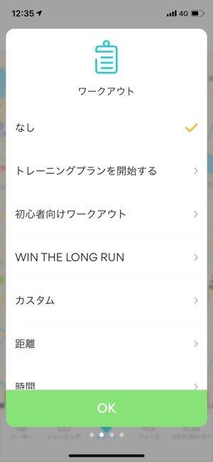 【Runkeeper】ワークアウト