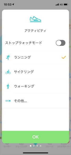 【Runkeeper】スタート画面